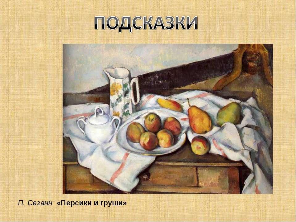 П. Сезанн «Персики и груши»