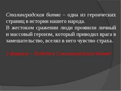 Сталинградская битва – одна из героических страниц в истории нашего народа. В...