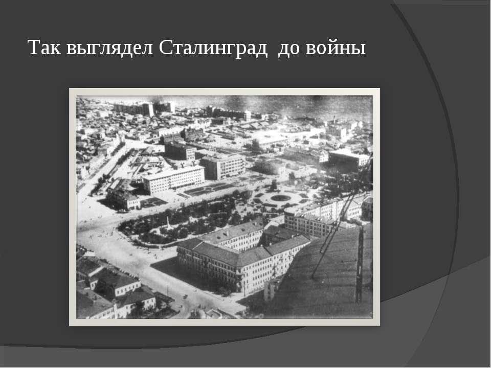Так выглядел Сталинград до войны