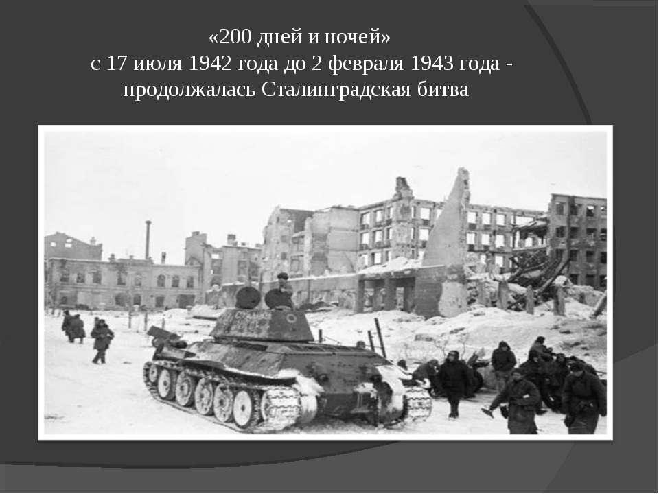 «200 дней и ночей» с 17 июля 1942 года до 2 февраля 1943 года - продолжалась ...