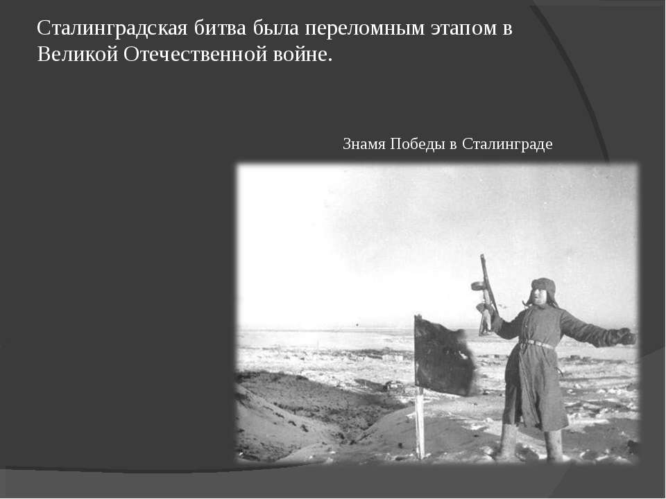 Сталинградская битва была переломным этапом в Великой Отечественной войне. ...