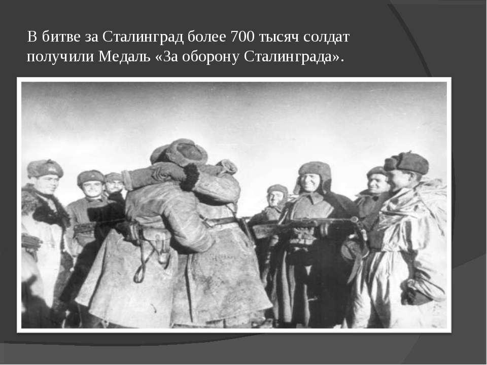 В битве за Сталинград более 700 тысяч солдат получили Медаль «За оборону Ст...