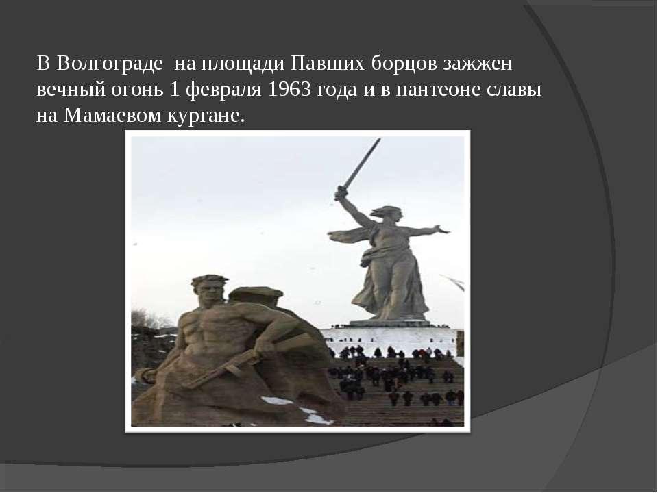 В Волгограде на площади Павших борцов зажжен вечный огонь 1 февраля 1963 года...