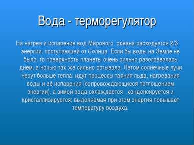 Вода - терморегулятор На нагрев и испарение вод Мирового океана расходуется 2...