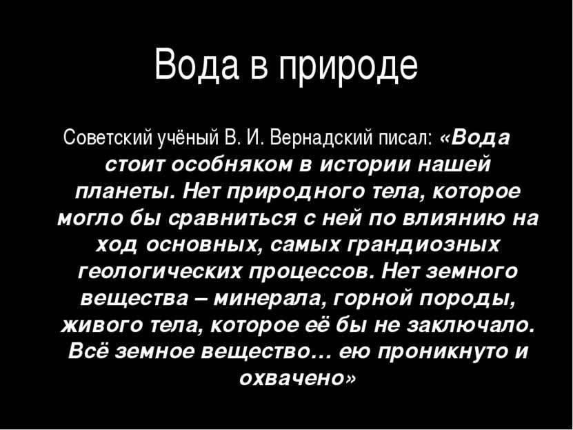 Вода в природе Советский учёный В. И. Вернадский писал: «Вода стоит особняком...