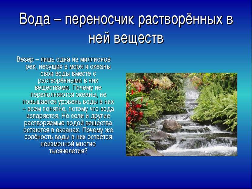 Вода – переносчик растворённых в ней веществ Везер – лишь одна из миллионов р...