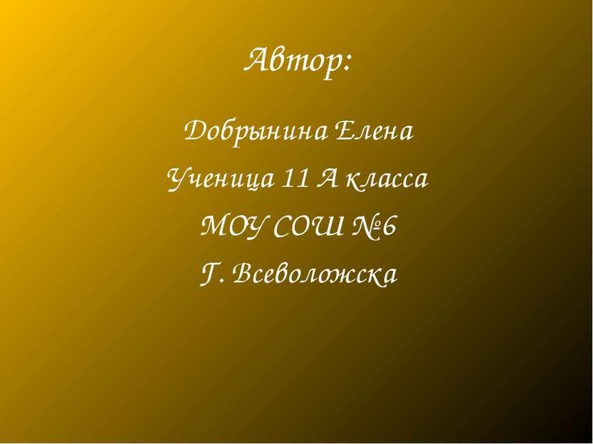 Автор: Добрынина Елена Ученица 11 А класса МОУ СОШ № 6 Г. Всеволожска