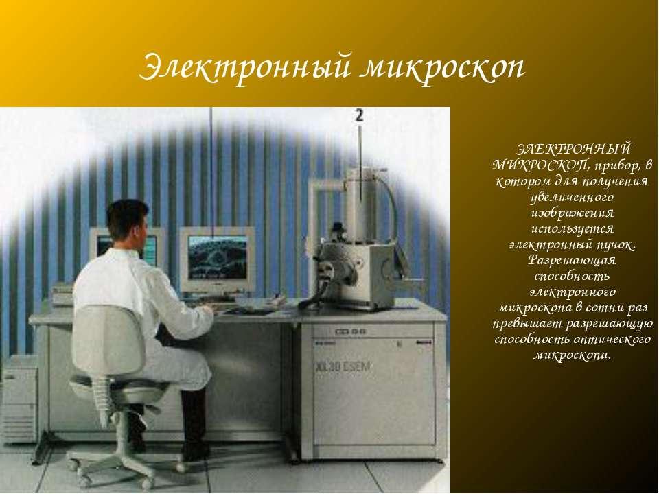 Электронный микроскоп ЭЛЕКТРОННЫЙ МИКРОСКОП, прибор, в котором для получения ...