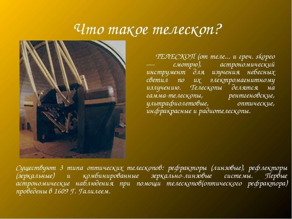 Что такое телескоп? ТЕЛЕСКОП (от теле... и греч. skopeo — смотрю), астрономич...