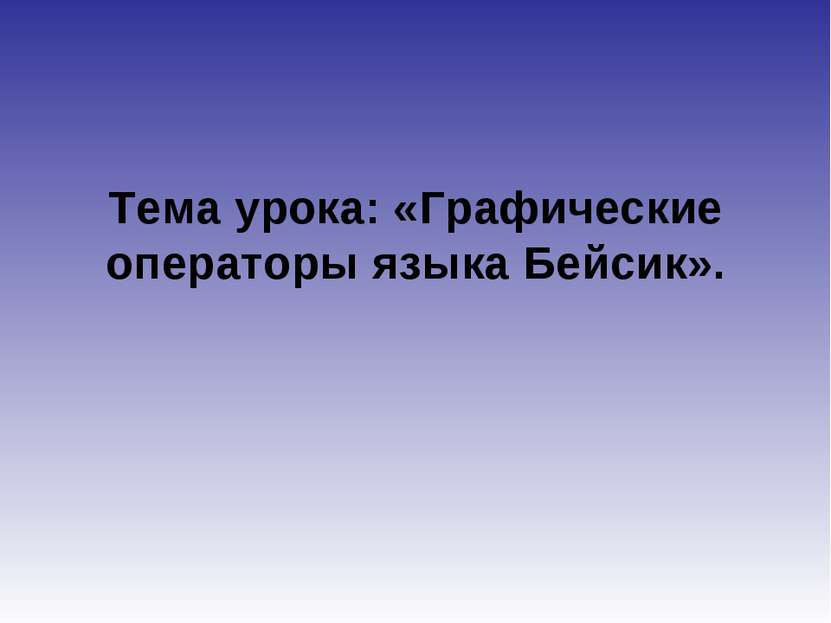 Тема урока: «Графические операторы языка Бейсик».