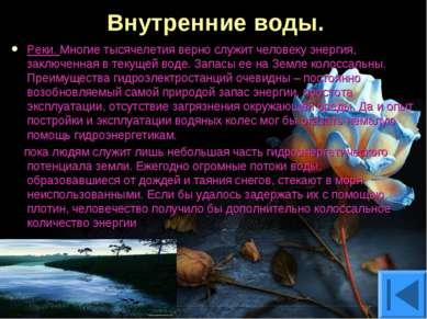 Внутренние воды. Реки. Многие тысячелетия верно служит человеку энергия, закл...