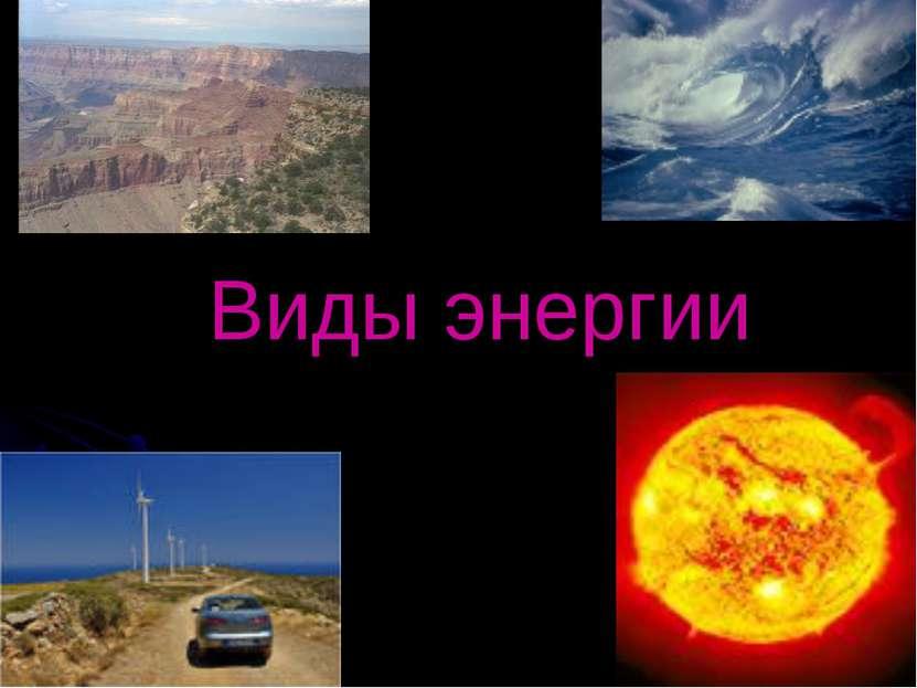 Виды энергии