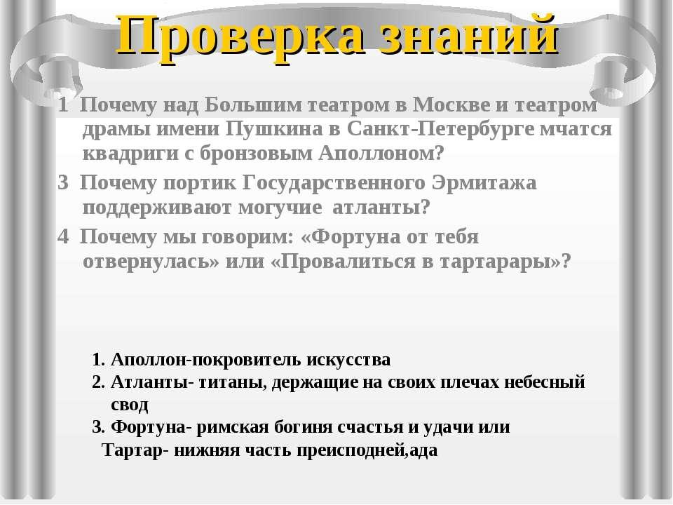 Проверка знаний 1 Почему над Большим театром в Москве и театром драмы имени П...