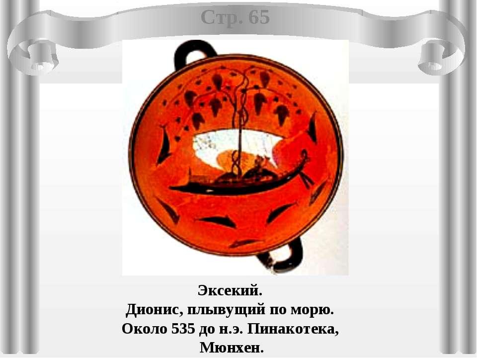 Эксекий. Дионис, плывущий по морю. Около 535 до н.э. Пинакотека, Мюнхен. Стр. 65