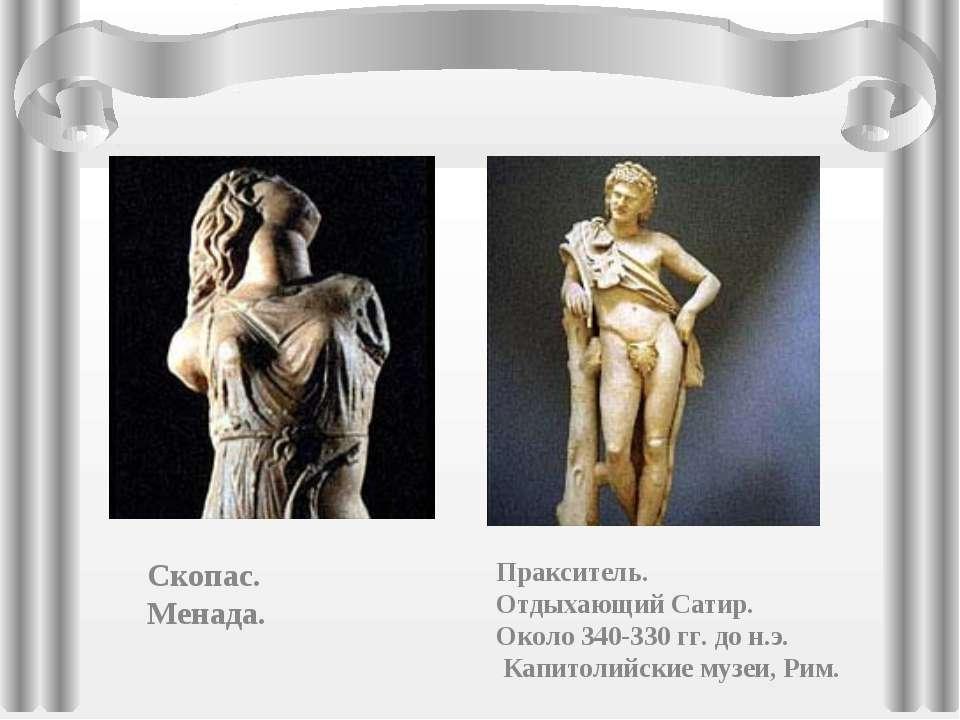 Скопас. Менада. Пракситель. Отдыхающий Сатир. Около 340-330 гг. до н.э. Капит...