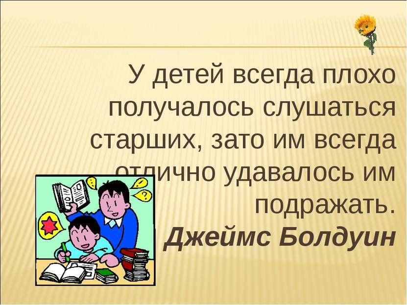 У детей всегда плохо получалось слушаться старших, зато им всегда отлично уда...