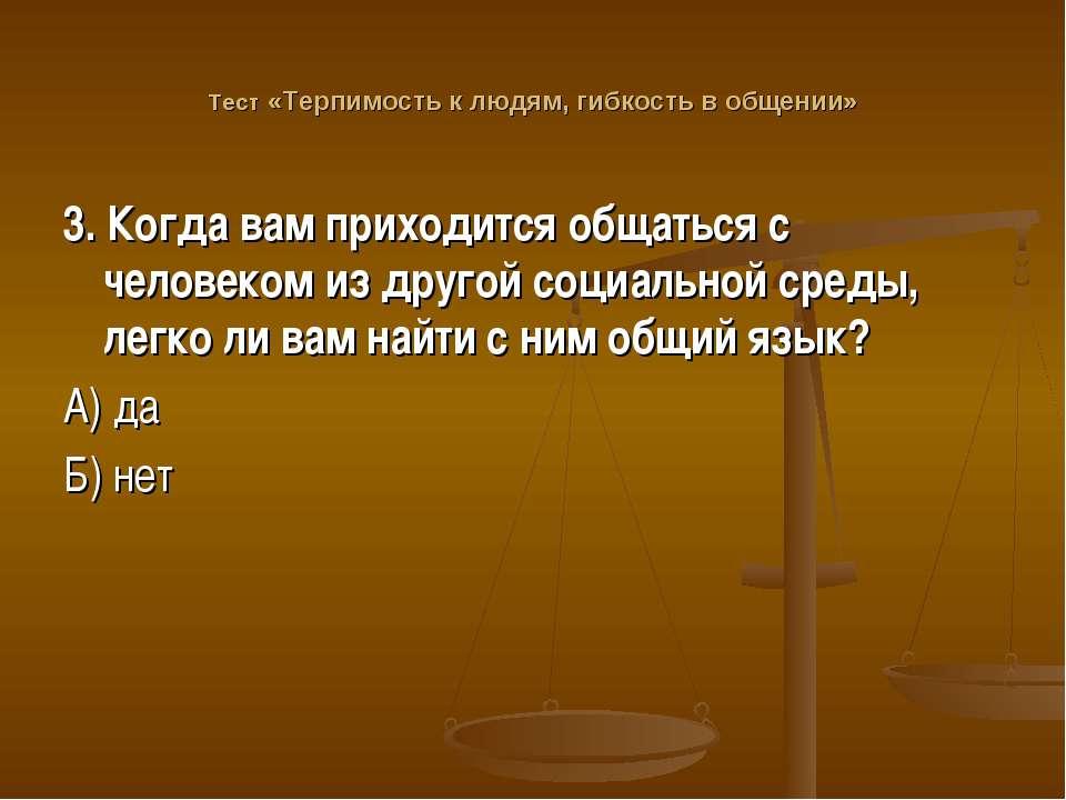 Тест «Терпимость к людям, гибкость в общении» 3. Когда вам приходится общатьс...