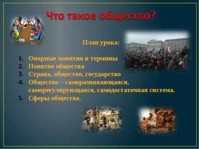 План урока: Опорные понятия и термины Понятие общества Страна, общество, госу...