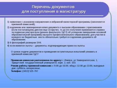 Перечень документов для поступления в магистратуру 1) заявление с указанием н...