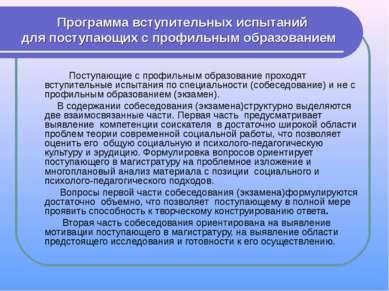 Программа вступительных испытаний для поступающих с профильным образованием П...