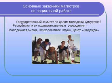 Основные заказчики магистров по социальной работе Государственный комитет по ...