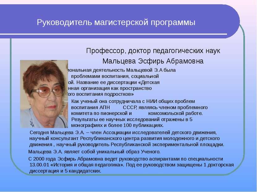 Руководитель магистерской программы Профессор, доктор педагогических наук Мал...
