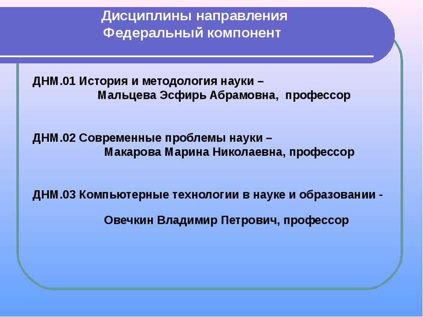 Дисциплины направления Федеральный компонент ДНМ.01 История и методология нау...