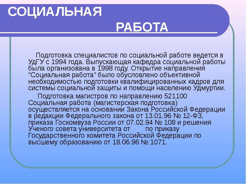 СОЦИАЛЬНАЯ РАБОТА Подготовка специалистов по социальной работе ведется в УдГУ...