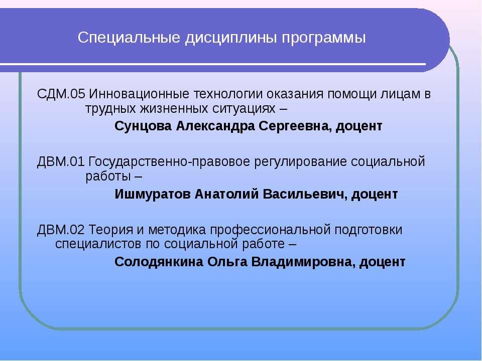 СДМ.05 Инновационные технологии оказания помощи лицам в трудных жизненных сит...