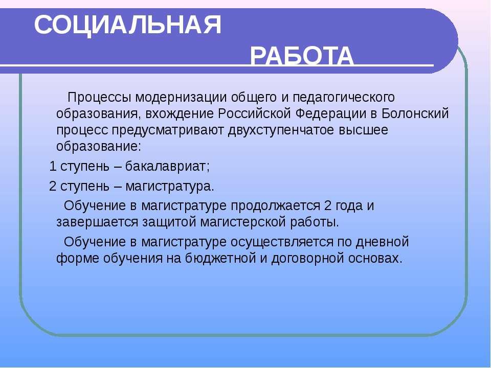 СОЦИАЛЬНАЯ РАБОТА Процессы модернизации общего и педагогического образования,...