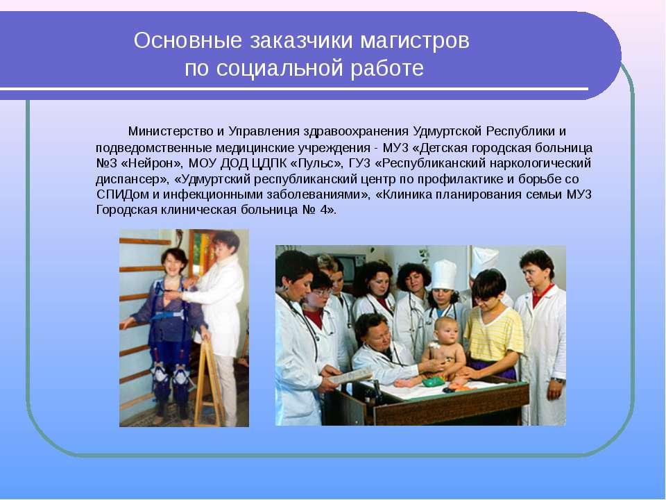 Основные заказчики магистров по социальной работе Министерство и Управления з...