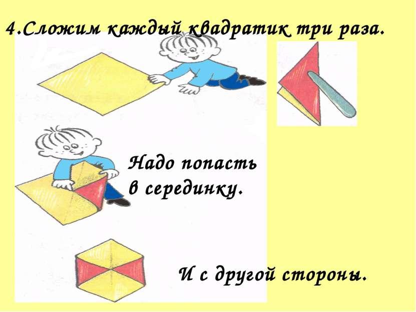 4.Сложим каждый квадратик три раза. Надо попасть в серединку. И с другой стор...