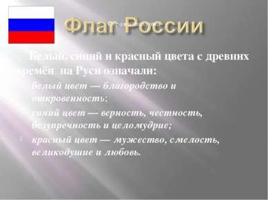 Белый, синий и красный цвета с древних времён на Руси означали: белый цвет— ...
