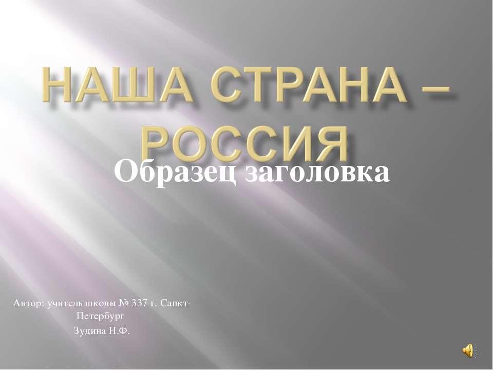 Автор: учитель школы № 337 г. Санкт-Петербург Зудина Н.Ф.