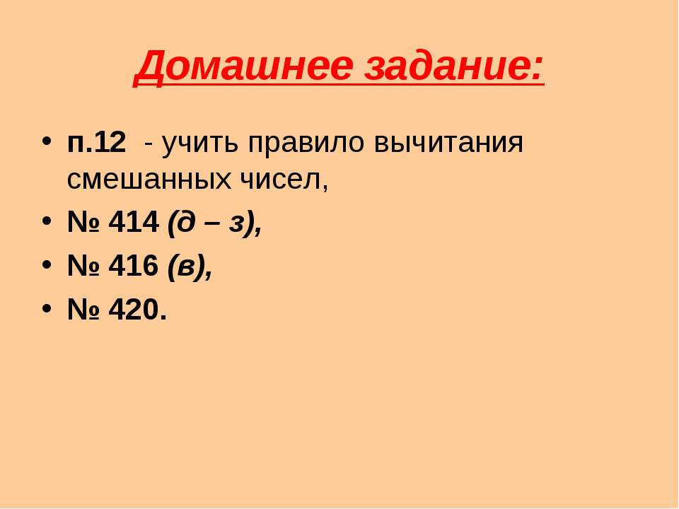 Домашнее задание: п.12 - учить правило вычитания смешанных чисел, № 414 (д – ...