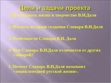 1. Исследовать жизнь и творчество В.И.Даля 2. Изучить историю создания Словар...