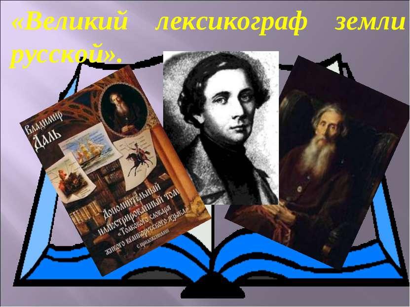 «Великий лексикограф земли русской».