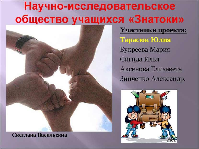 Научный руководитель Молькова Светлана Васильевна Участники проекта: Тарасюк ...