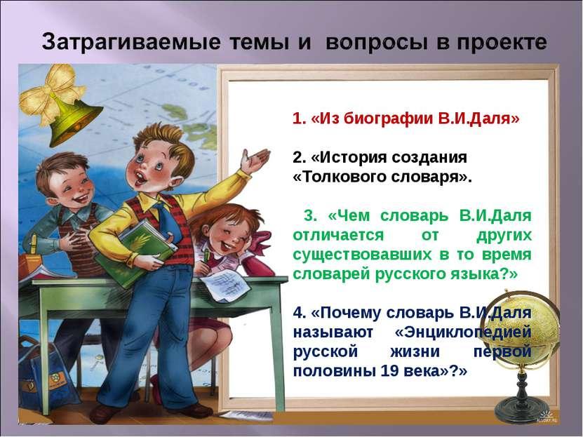 1. «Из биографии В.И.Даля» 2. «История создания «Толкового словаря». 3. «Чем ...
