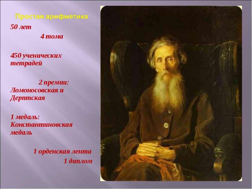 50 лет 4 тома 450 ученических тетрадей 2 премии: Ломоносовская и Дерптская 1 ...
