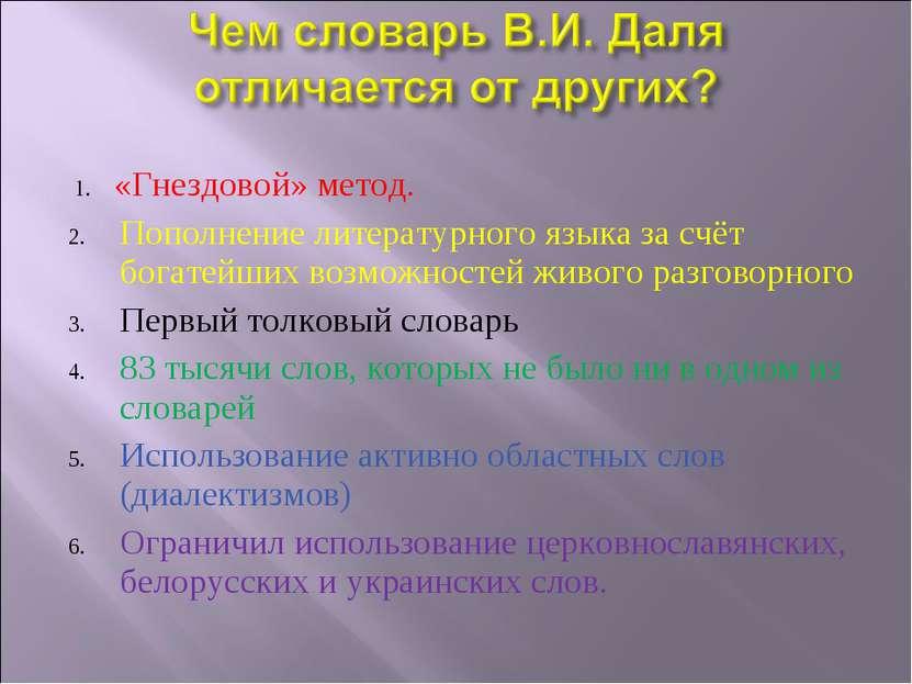 1. «Гнездовой» метод. Пополнение литературного языка за счёт богатейших возмо...