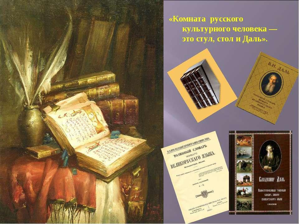 «Комната русского культурного человека — это стул, стол и Даль».