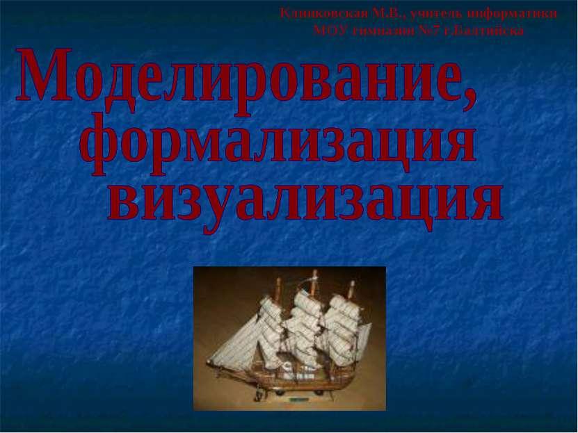 Клинковская М.В., учитель информатики МОУ гимназии №7 г.Балтийска
