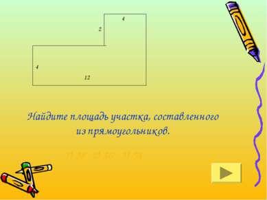 Найдите площадь участка, составленного из прямоугольников. 1) 58 2) 56 3) 54 ...