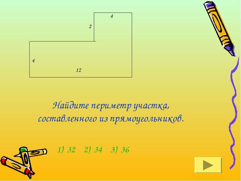 Найдите периметр участка, составленного из прямоугольников. 1) 32 2) 34 3) 36...