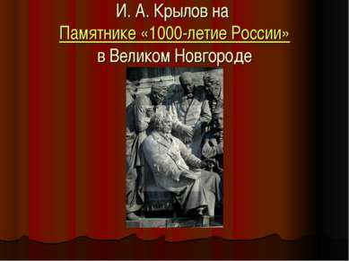И.А.Крылов наПамятнике «1000-летие России»вВеликом Новгороде