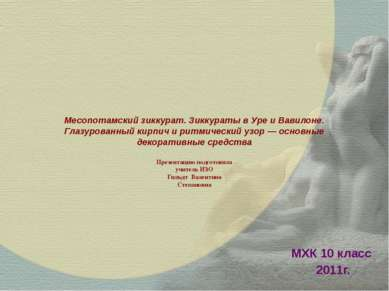 Месопотамский зиккурат. Зиккураты в Уре и Вавилоне. Глазурованный кирпич и ри...
