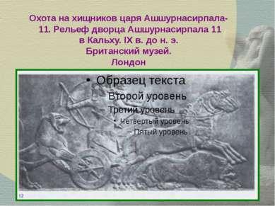 Охота на хищников царя Ашшурнасирпала- 11. Рельеф дворца Ашшурнасирпала 11 в ...