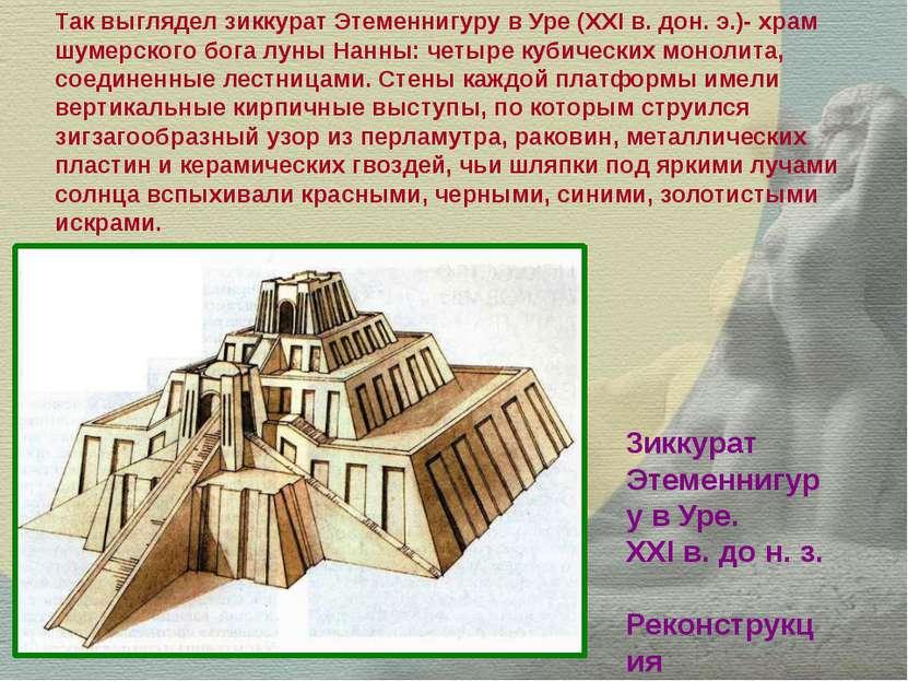 Так выглядел зиккурат Этеменнигуру в Уре (ХХI в. дон. э.)- храм шумерского бо...