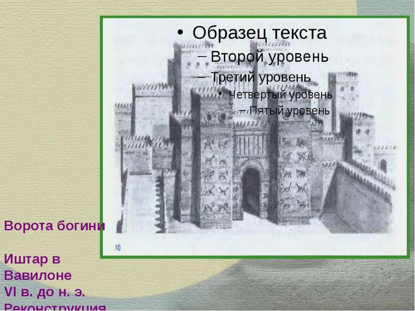 Ворота богини Иштар в Вавилоне VI в. до н. э. Реконструкция
